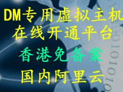 DM系统香港主机免备案