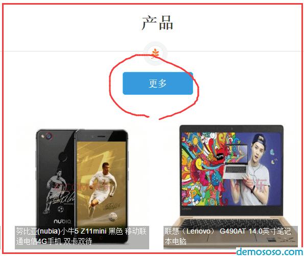 什么是更多的链接按钮?