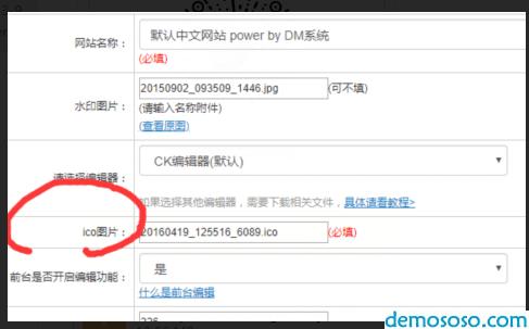 如何更换DM系统的ico文件