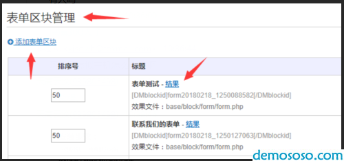 DM系统的万能表单区块功能