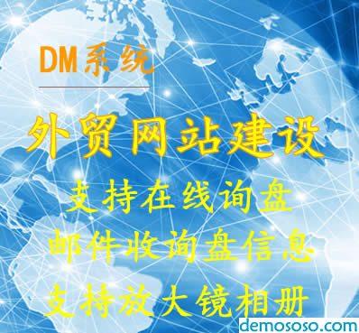 DM建站系统外贸网站
