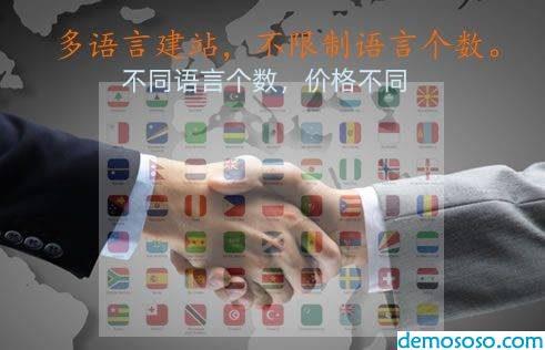DM建站系统 - 多语言网站建设和外贸网站建设,多站点和站群系统