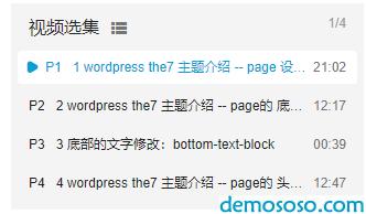 WordPress the7主题介绍