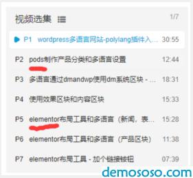 wordpress多语言网站制作,polylang 插件介绍