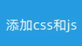 DM系统仿站 - 添加css,js