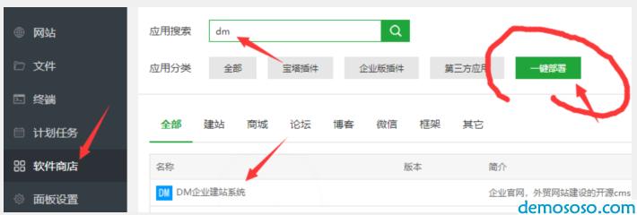 宝塔面板( bt.cn )里一键部署DM系统